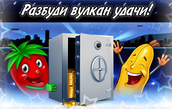 Клуб Вулкан - игровые автоматы. Играть бесплатно